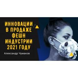 Состояние индустрии моды 2021, в поисках перспектив в трудные времена