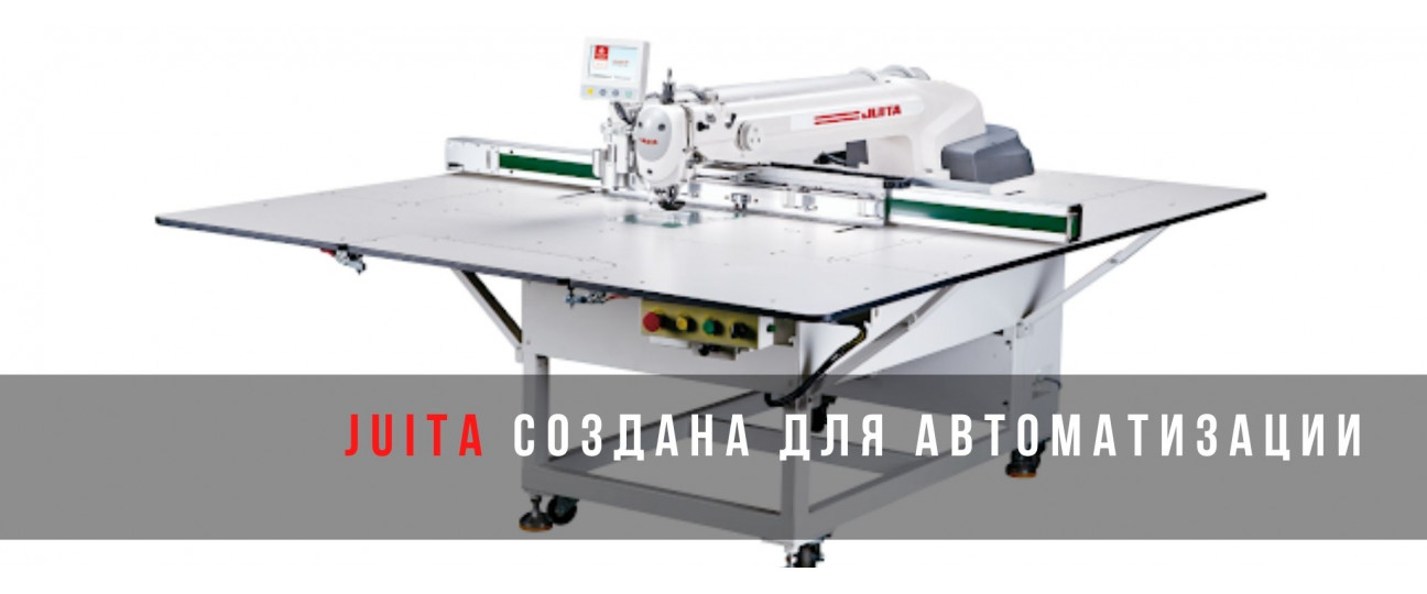 Шаблонный автомат Juita